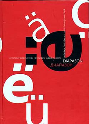 Диапазон / Diapason. Антология-билингва современной русской и немецкой поэзии