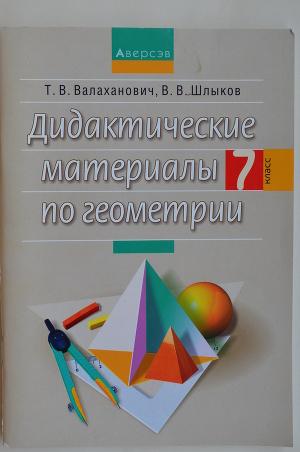 Дидактические материалы по геометрии 7 класс