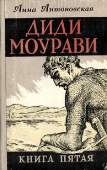 Диди Моурави. Книга 5