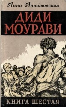 Диди Моурави. Книга 6