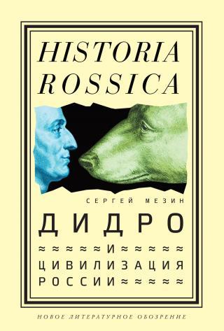 Дидро и цивилизация России [litres]