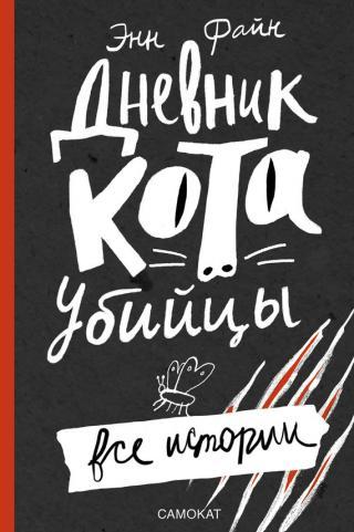 Диета кота-убийцы
