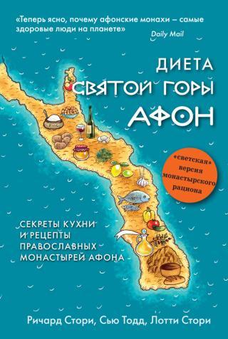 Диета Святой Горы Афон. Секреты кухни и рецепты православных монастырей Афона