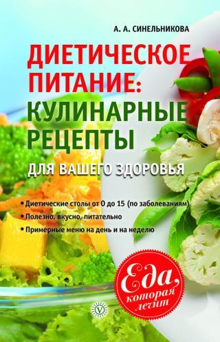 Диетическое питание. Кулинарные рецепты для вашего здоровья