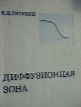 Диффузионная зона
