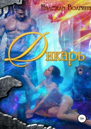 Дикарь [publisher: SelfPub.ru]
