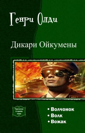Дикари Ойкумены.Трилогия