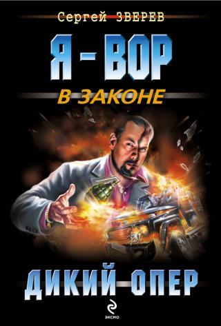 Дикий опер