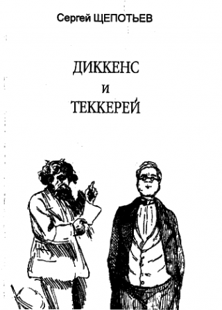 Диккенс и Теккерей