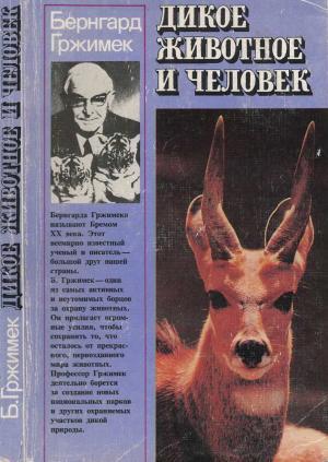 Дикое животное и человек