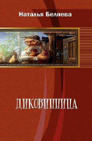 Albedo anthropomorphics читать на русском