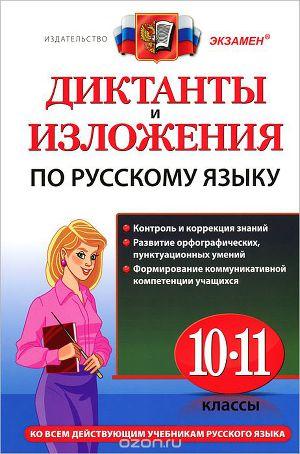 Диктанты и изложения по русскому языку: 10 - 11 классы