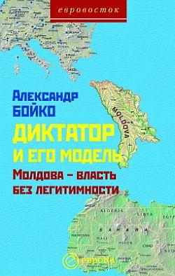 Диктатор и его модель. Молдова-власть без легитимности