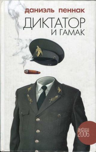 Диктатор и гамак