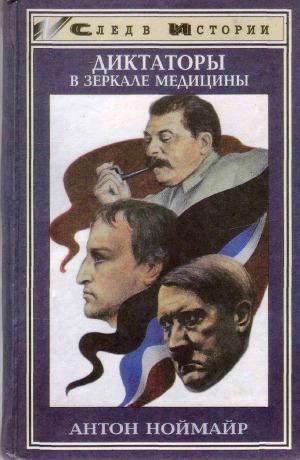 Диктаторы в зеркале медицины: Наполеон. Гитлер. Сталин