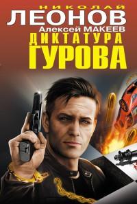 Диктатура Гурова