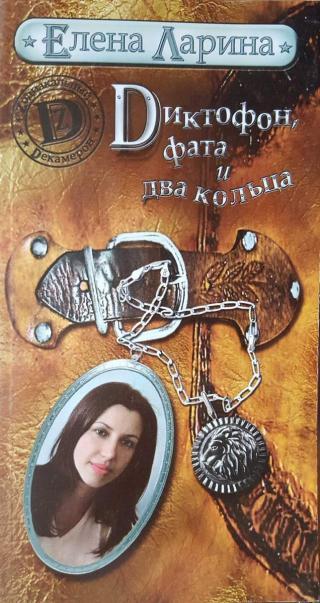 Диктофон, фата и два кольца, или История Валерии Стрелкиной, родившейся под знаком Льва