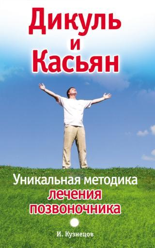Дикуль и Касьян. Уникальная методика лечения позвоночника