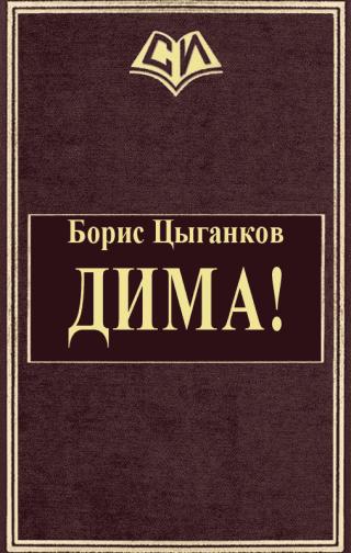 Дима!
