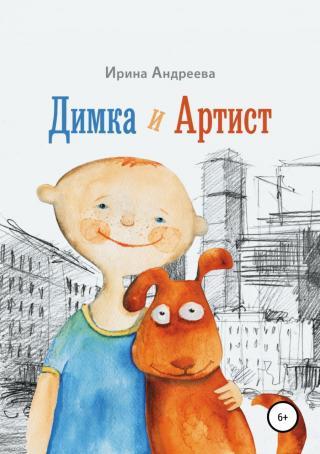 Димка и Артист (СИ)
