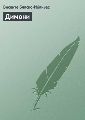 Димони [Старая орфография]