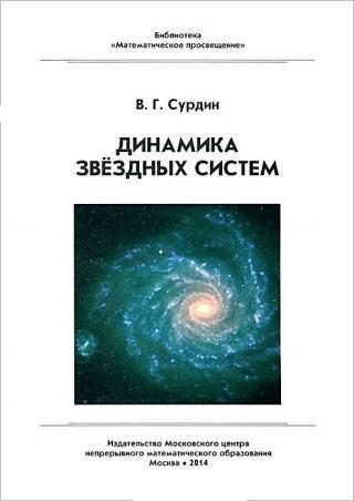 Динамика звёздных систем
