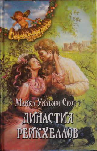 Династия Рейкхеллов