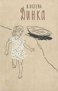 Динка(ил. А.Ермолаева)