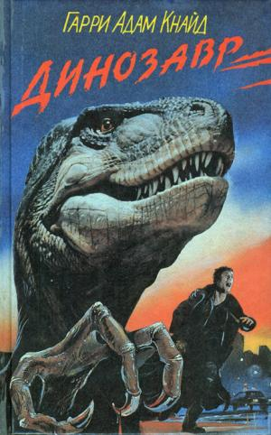 Динозавр [Карнозавр]