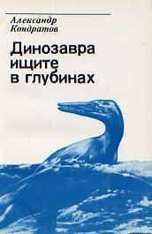 Динозавра ищите в глубинах