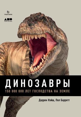 Динозавры. 150 000 000 лет господства на Земле