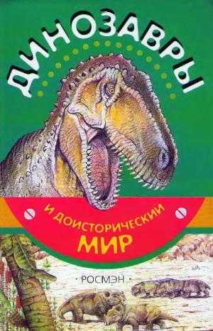 Динозавры и доисторический мир