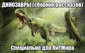 Динозавры (ЛП)