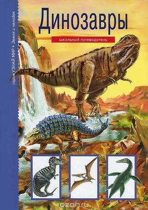 Динозавры [Школьный путеводитель]