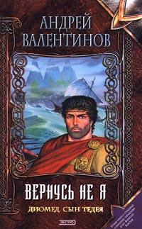 Диомед, сын Тидея. Книга 2. Вернусь не я