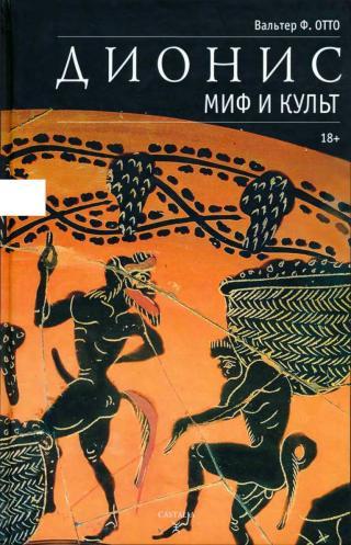 Дионис. Миф и культ