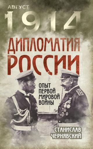 Дипломатия России. Опыт Первой мировой войны