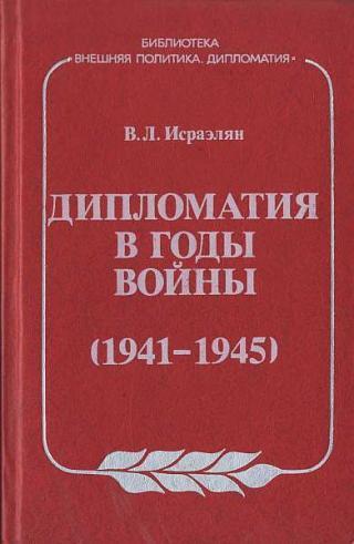 Дипломатия в годы войны (1941–1945)