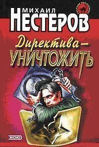 Директива – уничтожить