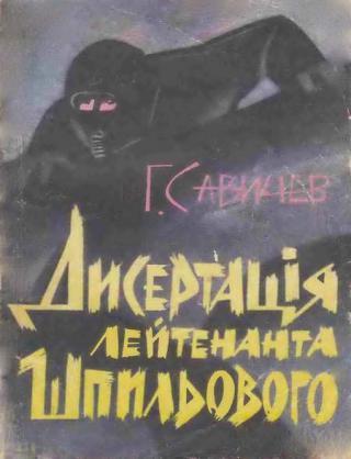 Дисертація лейтенанта Шпильового