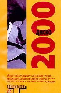 Диско 2000 (сборник)