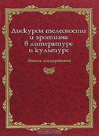 Дискурсы телесности и эротизма в литературе и культуре. Эпоха модернизма