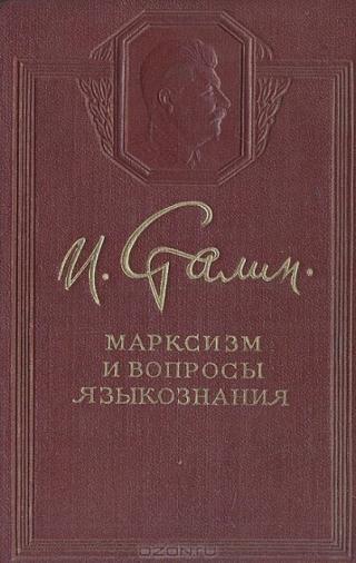 Дискуссия по вопросам советского языкознания