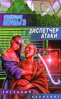 Диспетчер атаки