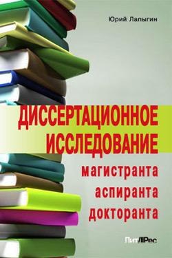 Диссертационное исследование магистранта, аспиранта, докторанта