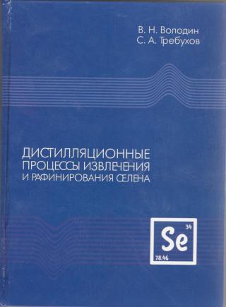 Дистилляционные процессы извлечения и рафинирования селена