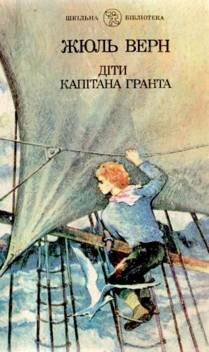 Діти капітана Гранта