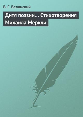 Дитя поэзии… Стихотворения Михаила Меркли