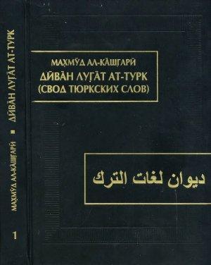 Диван лугат ат-турк (Свод тюркских слов) [Том 1]