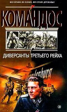 Диверсанты Третьего рейха